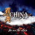 China – We Are The Stars – recensione